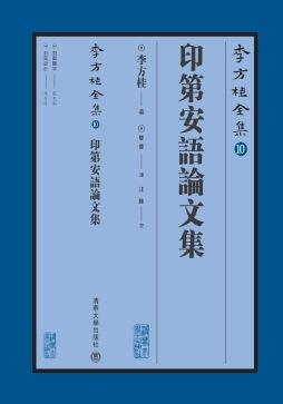 李方桂全集:印第安語論文集
