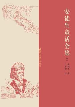 安徒生童话全集 (丹)安徒生(Andersen, H. C. )著 清华大学出版社