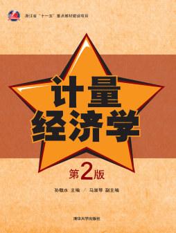 计量经济学(第2版) 孙敬水 清华大学出版社