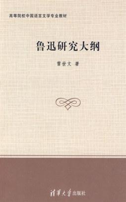 鲁迅研究大纲 雷世文著 清华大学出版社
