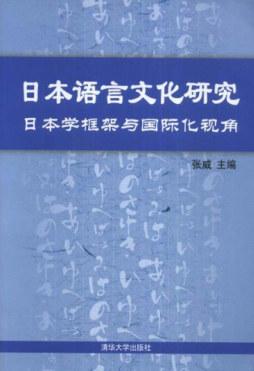 日本語言文化研究——日本學框架與國際化視角