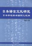 日本语言文化研究:日本学框架与国际化视角 张威 清华大学出版社