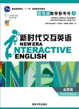 新时代交互英语——读写译第四级教学参考书(全新版)