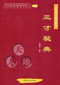 三才秘典|柯树泉编著|上海科学技术出版社