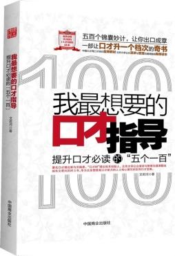 """我最想要的口才指导: 提升口才必读的""""五个一百"""" 文若河著 中国商业出版社"""