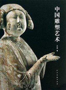 中国雕塑艺术 赵萌著 人民美术出版社