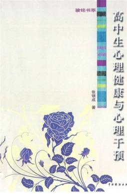 高中生心理健康与心理干预 张银成著 中国戏剧出版社