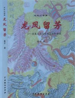 龙凤留芳 菊子著 中国戏剧出版社