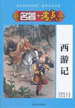 <em>西游记</em> (明)吴承恩著 延边大学出版社