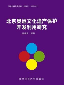 北京奥运文化遗产保护开发利用研究 骆秉全等著 北京体育大学出版社