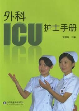 外科ICU护士手册