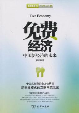 免费经济: 中国新经济的未来