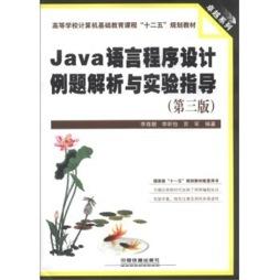 <em>Java</em><em>语言</em><em>程序设计</em>例<em>题解</em>析与<em>实验</em><em>指导</em>|李尊朝,李昕怡,苏军编著|中国铁道出版社 李尊朝,李昕怡,苏军编著 中国铁道出版社