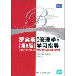 罗宾斯《管理学》(第9版)学习指导
