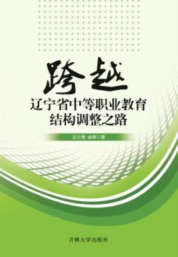跨越: 遼寧省中等職業教育結構調整之路  左云清,金順著 吉林大學出版社