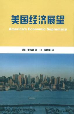 美国经济展望 (美)亚当斯(Adams,B.)著 中国戏剧出版社
