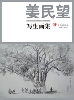 姜民望写生画集 李人宙主编 江西美术出版社