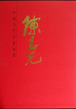 中国近现代名家画集·陈玉先 陈玉先绘 人民美术出版社