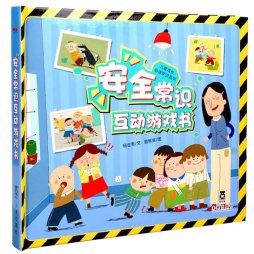 安全常识互动游戏书