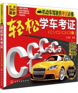 机动车驾驶员考试必备轻松学车考证: C1、C2、C3、C5版