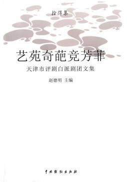 艺苑奇葩吐芬芳 赵德明主编 中国戏剧出版社