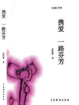携爱 一路芬芳 唐晓菊著 中国戏剧出版社