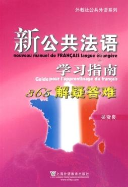 实用法语学习指南