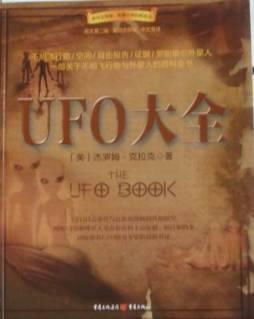 UFO大全
