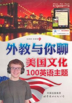 外教与你聊美国文化100英语主题