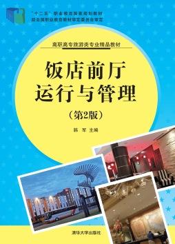 饭店前厅运行与管理 (第2版) 韩军, 主编 清华大学出版社