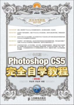 中文版Photoshop CS5完全自学教程: 超值版