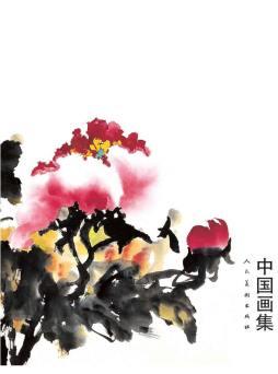 朗卡卓玛·黎明中国画集 李明绘 人民美术出版社