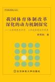 我国体育体制改革深化的动力机制探究: 以新制度经济学、公共选择理论的视角  陈秀娟著 北京体育大学出版社