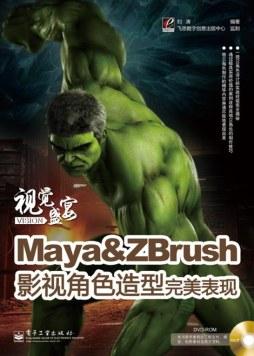 <em>Maya</em>&amp;<em>ZBrush</em>影视<em>角色</em><em>造型</em>完美表现:<em>Maya&ZBrush</em>影视<em>角色</em><em>造型</em>完美表现 |刘涛编著|电子工业出版社 刘涛编著 电子工业出版社