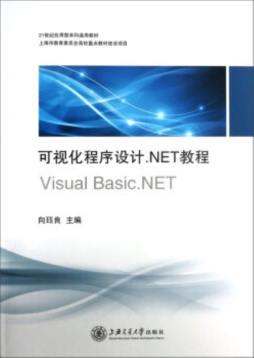 <em>可视化</em><em>程序设计</em>·NET<em>教程</em>|向珏良主编|上海交通大学出版社 向珏良主编 上海交通大学出版社