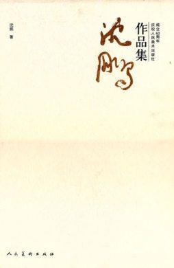 沈鹏作品集: 庆祝人民美术出版社建社60周年  人民美术出版社编 人民美术出版社