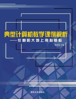 典型计算机教学课例解析——在朝阳大地上用心耕耘 谢宝荣 清华大学出版社