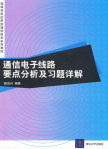 通信电子线路要点分析与习题详解 陈启兴编著 清华大学出版社