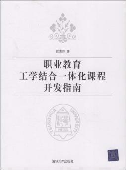《职业教育工学结合一体化课程开发指南》 赵志群 清华大学出版社