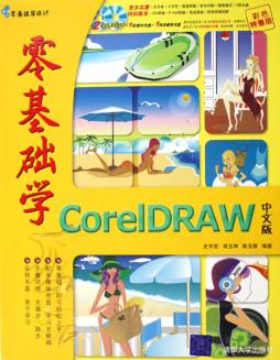 零基础学CorelDRAW中文版
