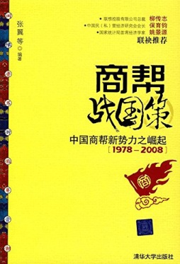 商帮战国策:中国商帮新势力之崛起:1978-2008