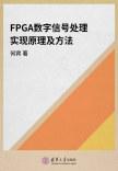 FPGA数字信号处理实现原理及方法 何宾 编著 清华大学出版社