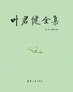 叶君健全集 第一卷 短篇小说卷 叶君健 清华大学出版社