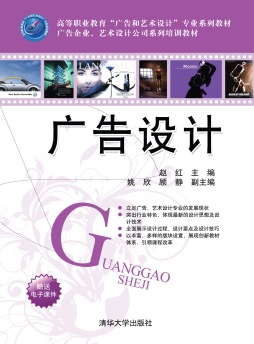 广告设计  赵红, 主编 清华大学出版社