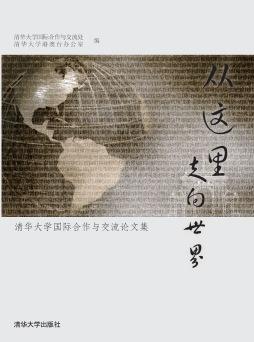 从这里走向世界——清华大学国际合作与交流论文集 清华大学国际合作与交流处等 清华大学出版社