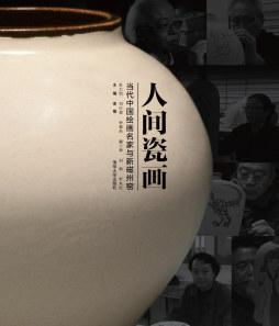 人间瓷画——当代中国绘画名家与新磁州窑 李镇 清华大学出版社