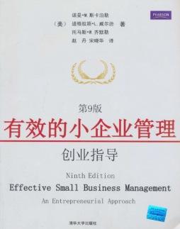 有效的小企业管理:创业指导(第9版)