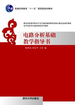 电路分析基础教学指导书