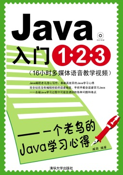 Java入门1·2·3——一个老鸟的Java学习心得 臧萌 清华大学出版社