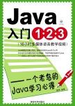Java入门1·2·3——一个老鸟的Java学习心得 徐林林编著 清华大学出版社